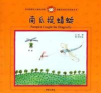 小南瓜双语绘本•南瓜捉蜻蜓
