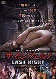 ザ・インフェルノ LAST NIGHT[DVD]