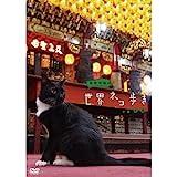 岩合光昭の世界ネコ歩き 台湾[DVD]