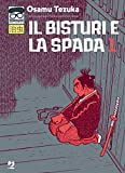 Il bisturi e la spada: 1 (J-POP. Osamushi collection)