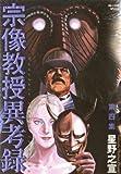 宗像教授異考録(4) (ビッグコミックススペシャル)