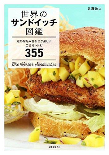 世界のサンドイッチ図鑑: 意外な組み合わせが楽しいご当地レシピ355 - 政人, 佐藤