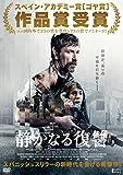 静かなる復讐[DVD]