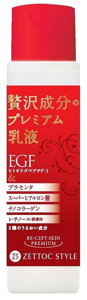 繁栄する振り向く露出度の高い日本ゼトック リセプトスキンプレミアム乳液 140ml (エイジング 弾力 ツヤ シワ たるみ)