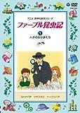 ファーブル昆虫記(1) ハチのなかまたち[DVD]