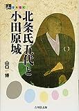 北条氏五代と小田原城 (人をあるく)