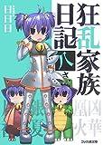 狂乱家族日記 八さつめ (ファミ通文庫 あ 8-1-8)