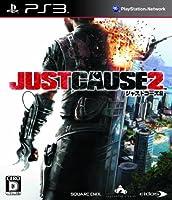 ジャストコーズ2 - PS3