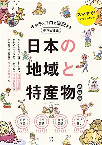 キャラとゴロで暗記する中学の社会 日本の地域と特産物(基礎編) (基本に帰れ!シリーズ)