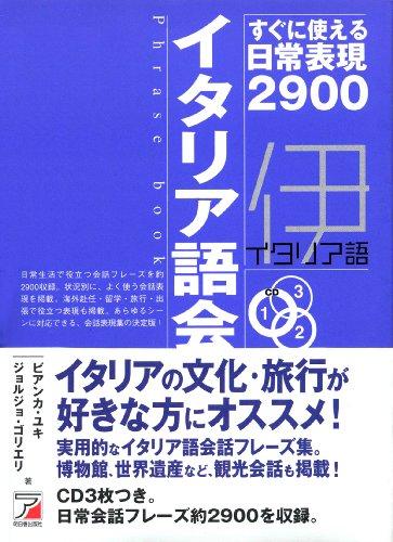 明日香出版社『CD BOOK イタリア語会話フレーズブック』