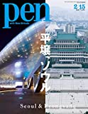 Pen (ペン) 「特集:平壌、ソウル」〈2020年2/15号〉 [雑誌]