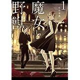 魔女と野獣(1) (ヤングマガジンコミックス)
