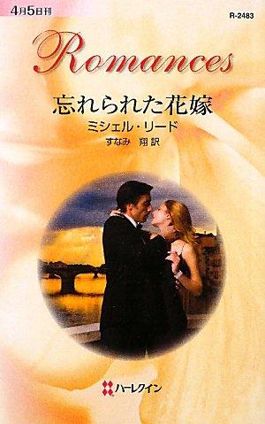 忘れられた花嫁 (ハーレクイン・ロマンス)