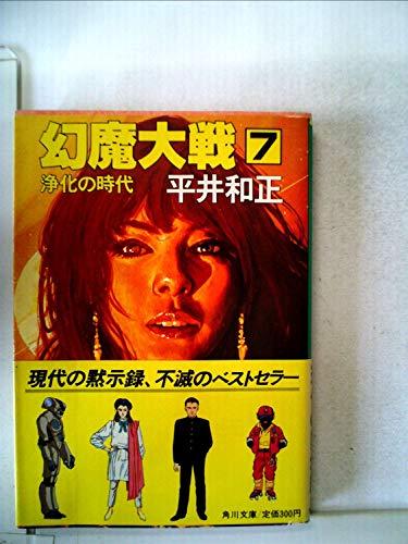 幻魔大戦〈7〉 (1980年) (角川文庫)