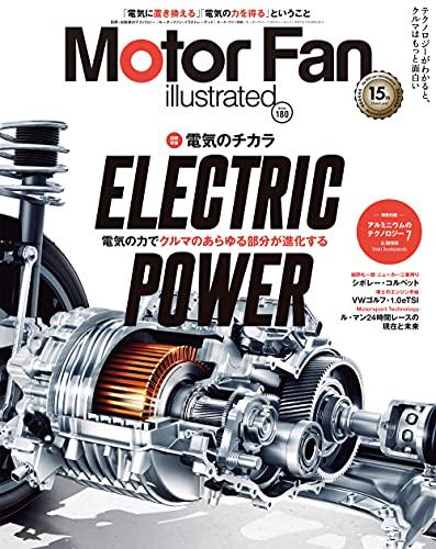 MOTOR FAN illustrated - モーターファンイラストレーテッド - Vol.180 (モーターファン別冊)
