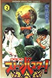 ストーンバスター 2 (月刊マガジンコミックス)