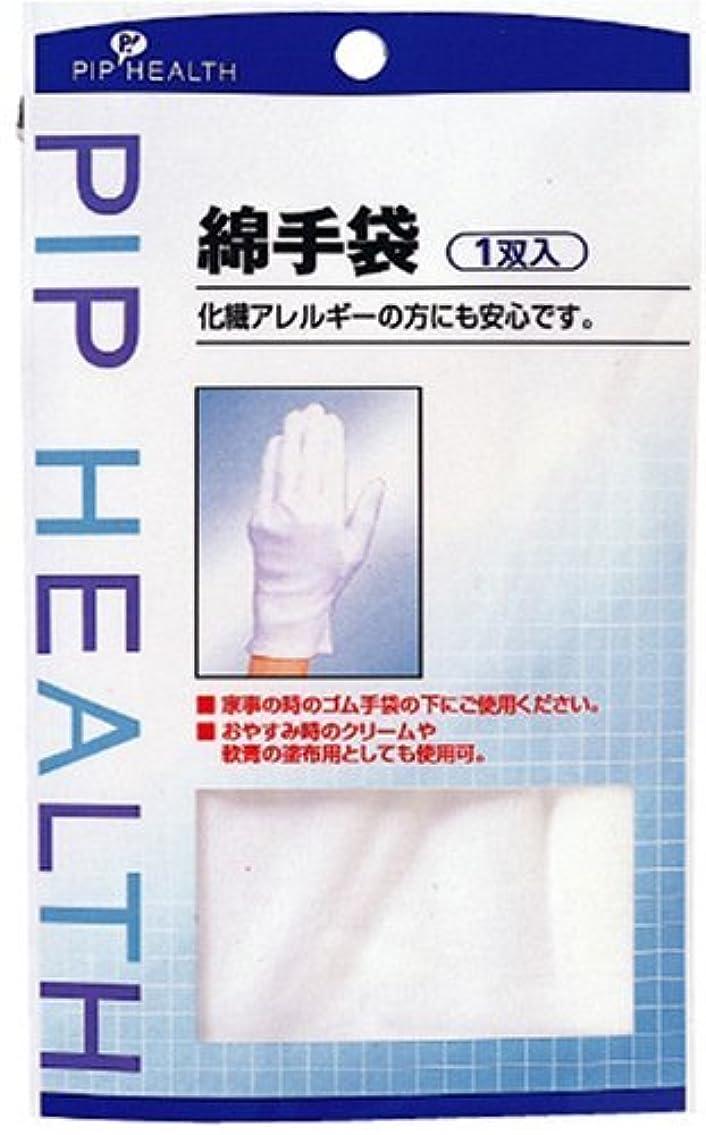 水素時期尚早明るいピップ 綿手袋 1双