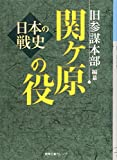 関ヶ原の役: 日本の戦史 (徳間文庫カレッジ)