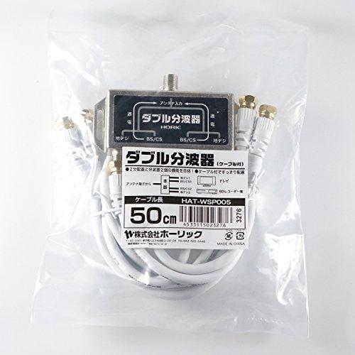 ホーリック『アンテナダブル分波器HAT-WSP005』
