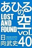 あひるの空(40) LOST AND FOUND (週刊少年マガジンコミックス)