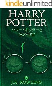 ハリー・ポッタ (Harry Potter) 7巻 表紙画像