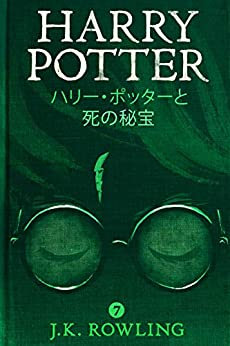 [J.K. Rowling, Yuko Matsuoka]のハリー・ポッターと死の秘宝 - Harry Potter and the Deathly Hallows ハリー・ポッタ (Harry Potter)