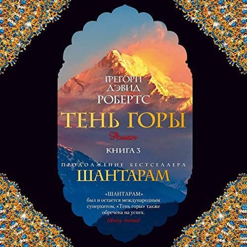 Shantaram cover art