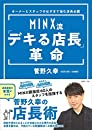 MINX流「デキる店長」革命