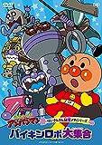 それいけ!アンパンマン ばいきんまん秘密メカシリーズ「バイキンロボ大集合」[VPBE-14085][DVD] 製品画像