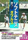 勝つダブルス! ソフトテニス 最強のポイント50 改訂版 (コツがわかる本!) - 中堀 成生