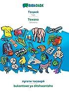 BABADADA, Tajik (in cyrillic script) - Tswana, visual dictionary (in cyrillic script) - bukantswe ya ditshwantsho: Tajik (in cyrillic script) - Setswana, visual dictionary