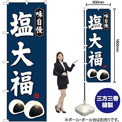 のぼり旗 塩大福 SNB-4032 (受注生産)
