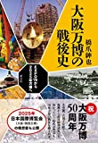大阪万博の戦後史: EXPO'70から2025年万博へ