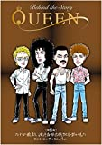 QUEEN Behind The Story 第8夜