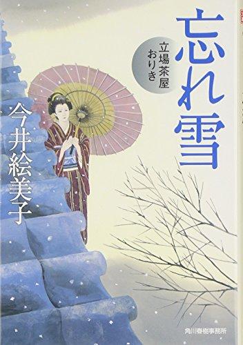 忘れ雪―立場茶屋おりき (時代小説文庫)