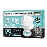 マスク 50枚 小さめ 超快適 個包装 使い捨て 三層構造 不織布 TERUKA 145mm×90mm 1枚おまけ付 (200)