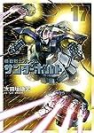 機動戦士ガンダム サンダーボルト 17 キャラクターブック付き限定版 (BIG SUPERIOR COMICS SPECIAL)