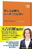 世にも奇妙なニッポンのお笑い (NHK出版新書 539)