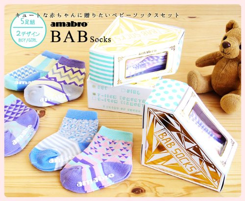amabroアマブロBABSOCKS(靴下/7~11cm★BOY)