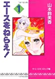 エースをねらえ! (1) (中公文庫―コミック版)
