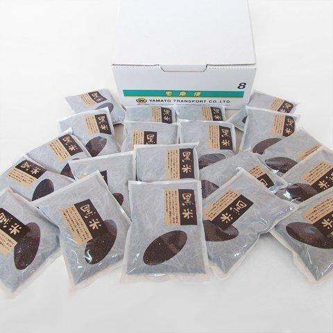 <送料無料>富山県産 古代米 : 黒米 / 300g×20個セット[ R1年産米 ] 生産者直販のおいしい健康食!