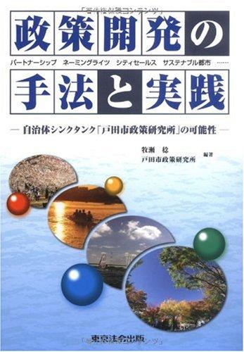 政策開発の手法と実践―自治体シンクタンク「戸田市政策研究所」の可能性