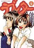 ラブレター(4) (ビッグコミックス)
