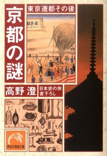 京都の謎 (東京遷都その後) (祥伝社黄金文庫―日本史の旅)