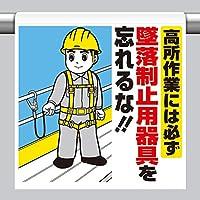 ワンタッチ取付標識 高所作業には必ず墜落 単管パイプ 品番:340-80B