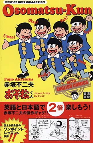 英語コミックス おそ松くん ベスト・オブ・ベスト・コレクション
