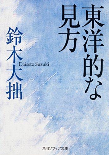 東洋的な見方 (角川ソフィア文庫)の詳細を見る