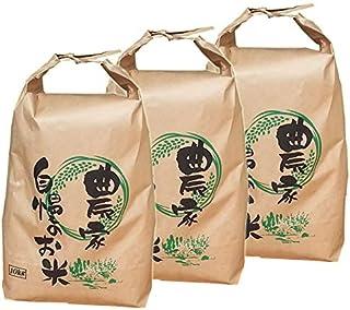 山形県産 あきたこまち 30kg 紙袋 令和2年度産 (白米 9kg×3袋)