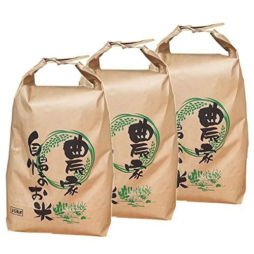 山形県産 あきたこまち 令和元年度産 (玄米 30kg(10kg×3袋), 1分づきに精米後(9.9kg×3袋))