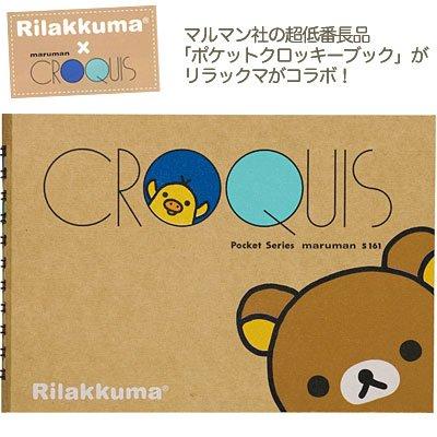 リラックマ Rilakkuma×maruman CROQUIS ポケットクロッキーブック フェイスアップ MM04301